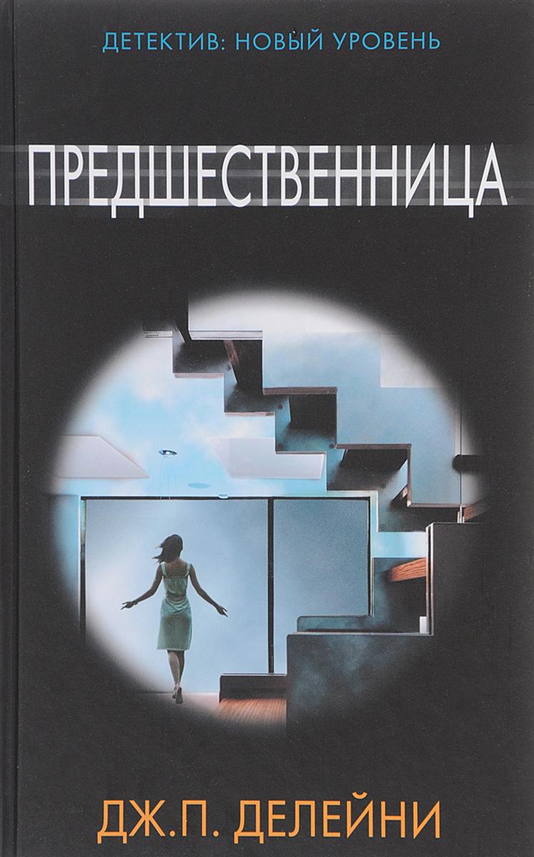 9785170982141 - Делейни Дж. П.: Предшественница - Книга