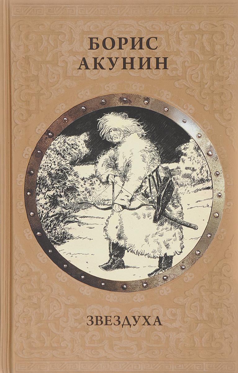 Борис Акунин Звездуха борис акунин вдовий плат роман