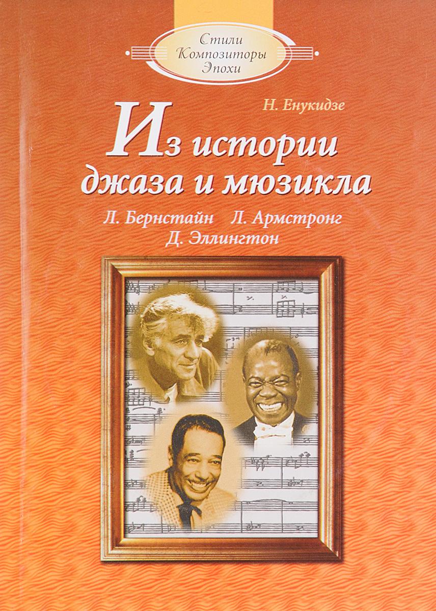 Н. Енукидзе Из истории джаза и мюзикла (+ CD)