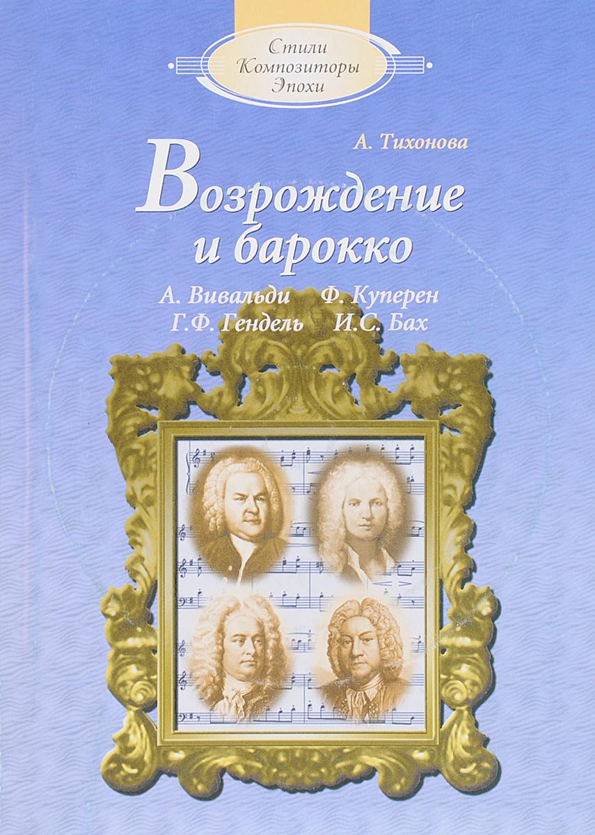 А. Тихонова Возрождение и барокко (+ CD) cd диск guano apes offline 1 cd