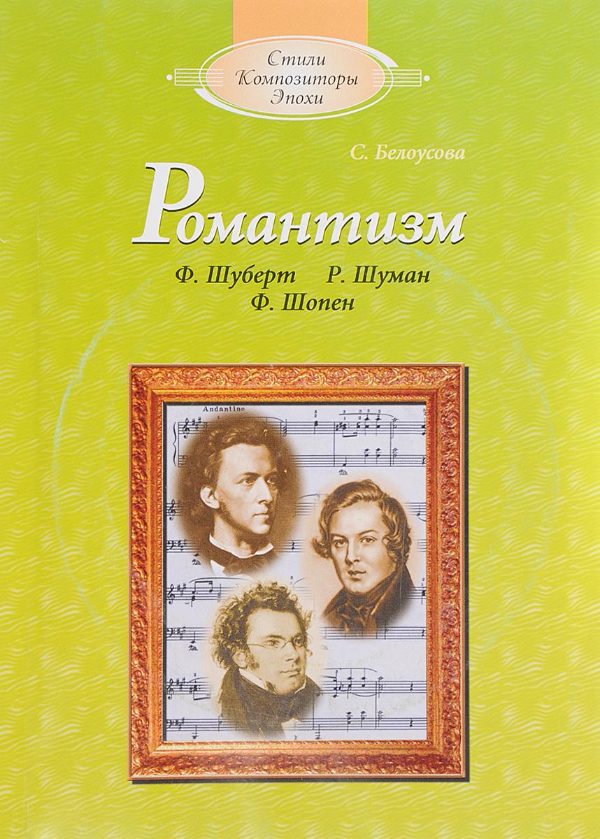 Романтизм. Ф. Шуберт, Р. Шуман, Ф. Шопен (+ CD)