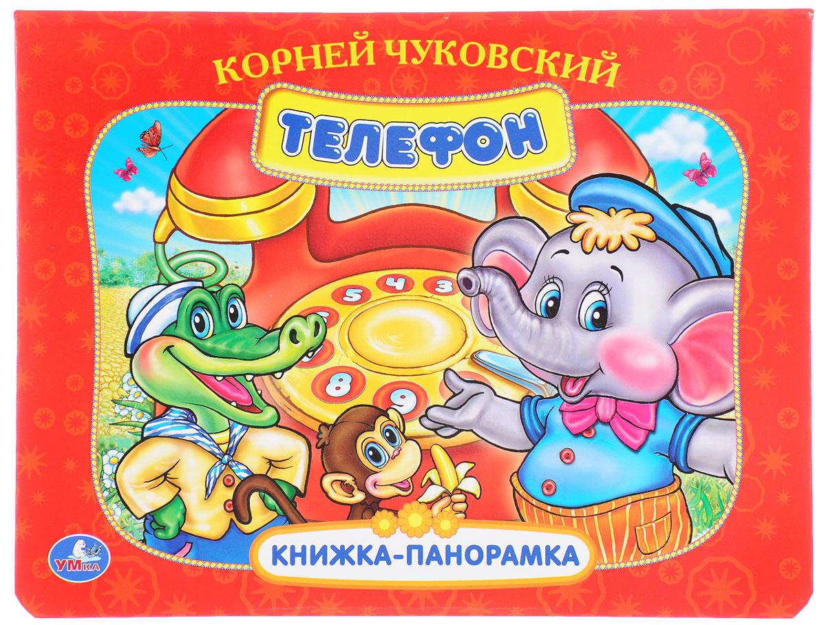 Корней Чуковский Телефон. Книжка-панорамка