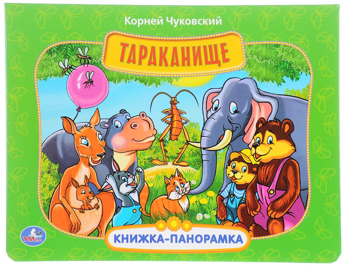 Корней Чуковский Тараканище. Кнжика-панорамка