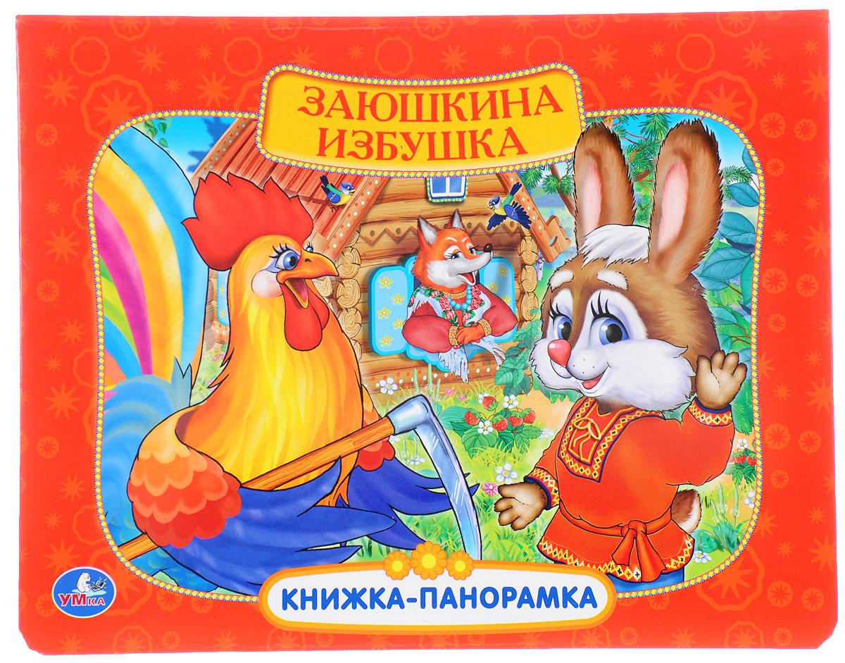Заюшкина избушка. Книжка-панорамка книжки картонки росмэн книжка сказка заюшкина избушка