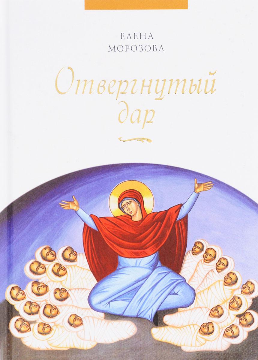 Елена Морозова Отвергнутый дар дар женщиной быть