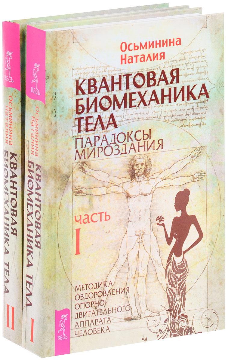 Наталия Осьминина Квантовая биомеханика тела (комплект из 2 книг) владимир неволин квантовая физика и нанотехнологии
