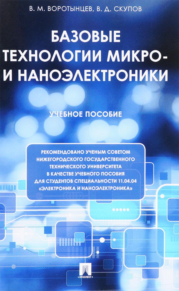 Базовые технологии микро- и наноэлектроники. Учебное пособие