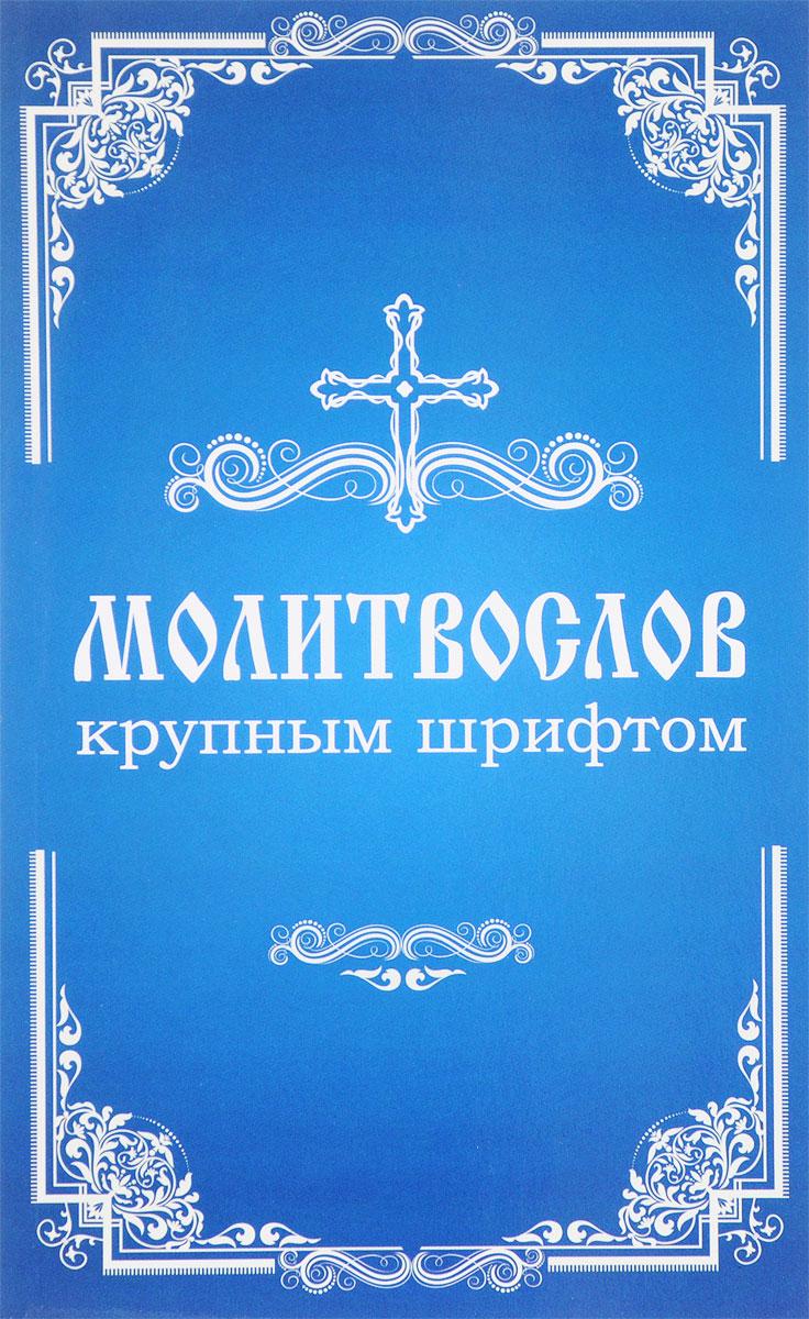 Молитвослов крупным шрифтом православный молитвослов с правилом ко святому причащению