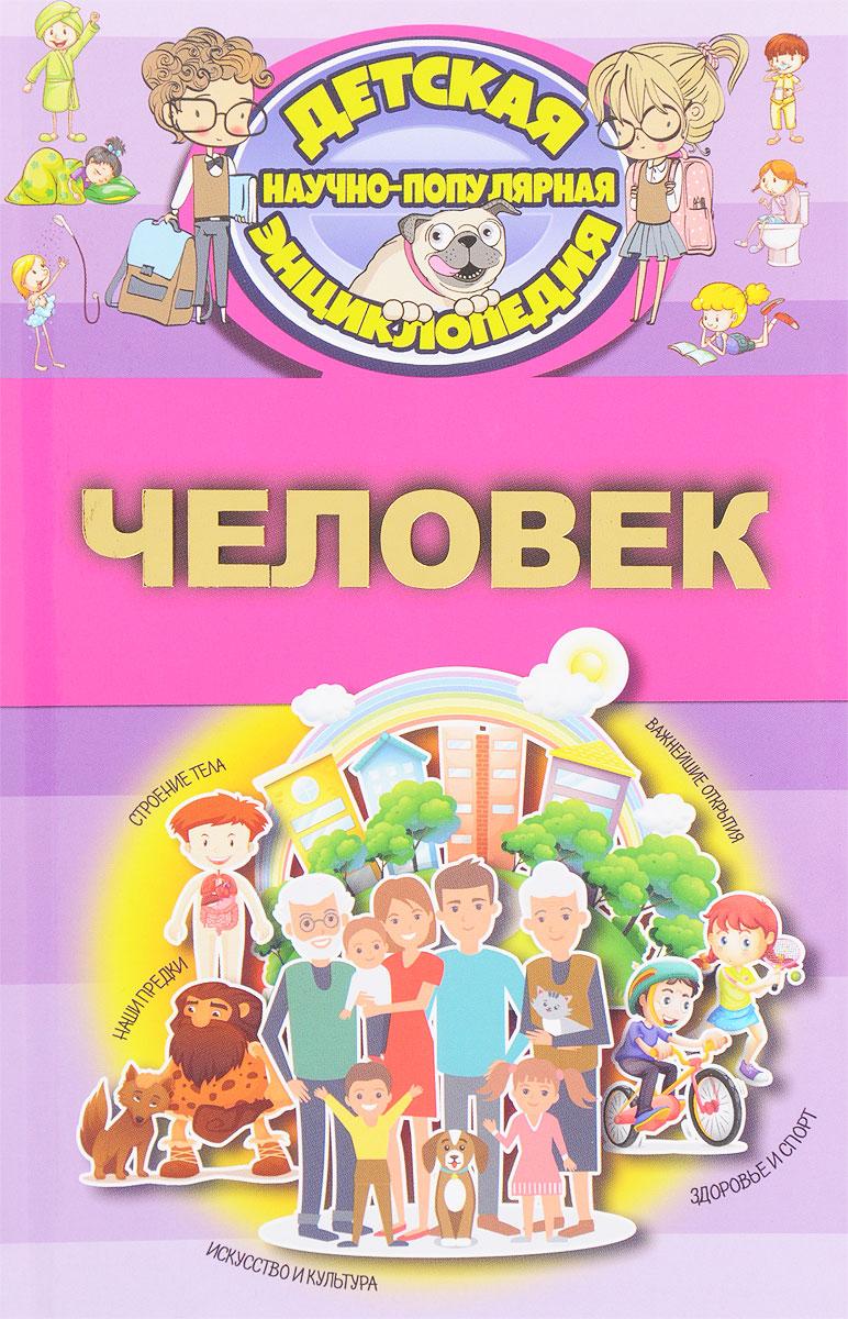 Человек. Д. В. Кошевар