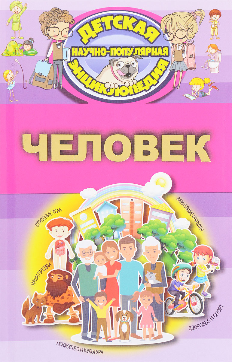 Д. В. Кошевар Человек ISBN: 978-5-17-104062-8