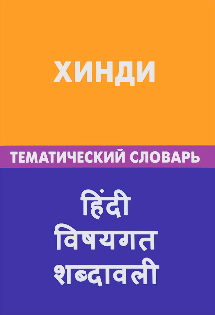 цены на И. А. Газиева Хинди.Тематический словарь в интернет-магазинах