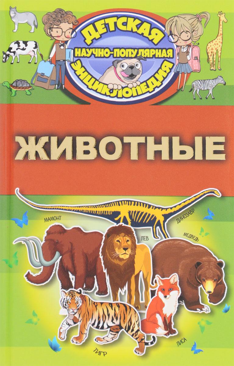 Д. В. Кошевар Животные бологова в моя большая книга о животных 1000 фотографий