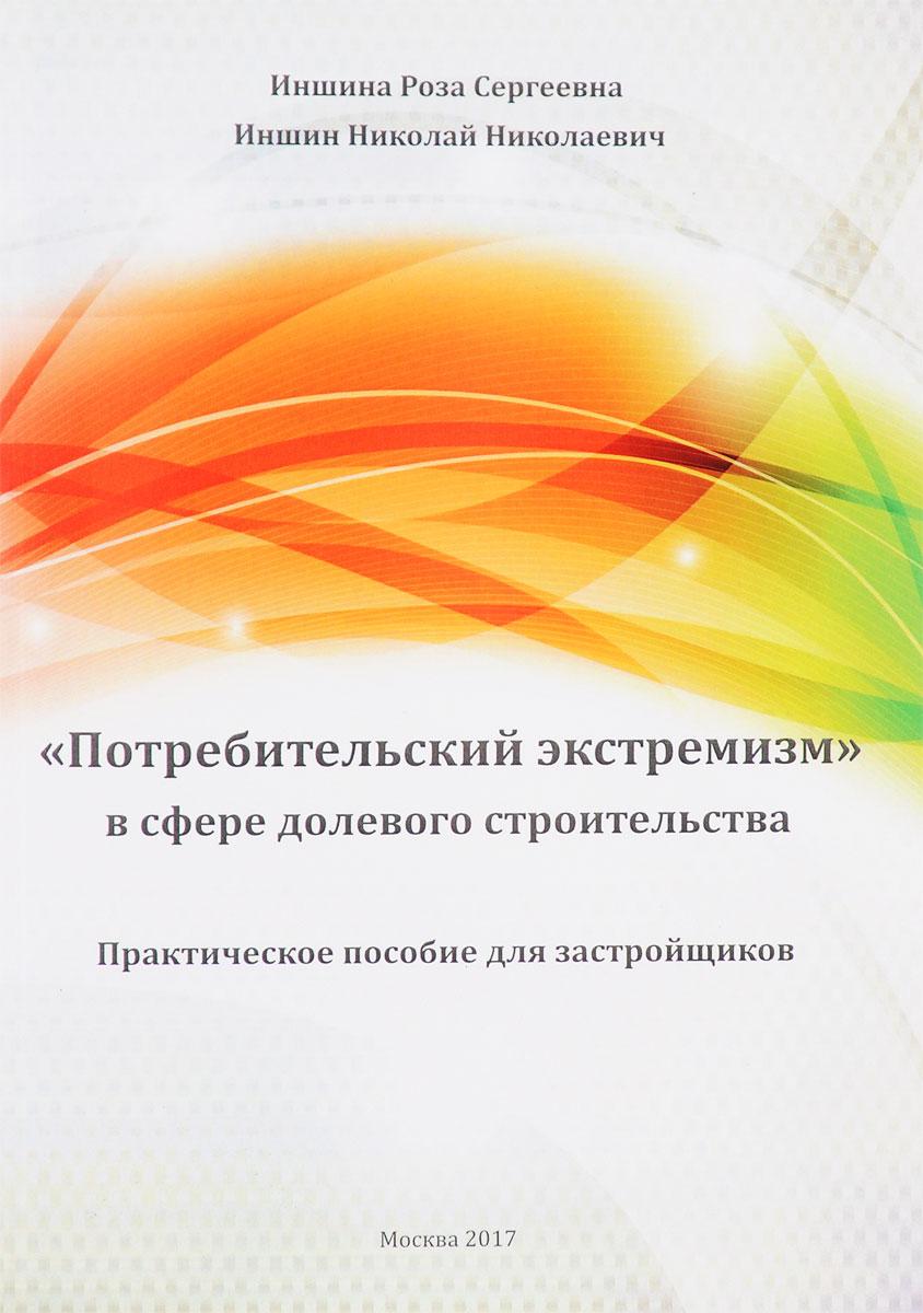 Р. С. Иншина, Н. Н. Иншин Потребительский экстремизм в сфере долевого строительства ирпень купить квартиру от застройщика
