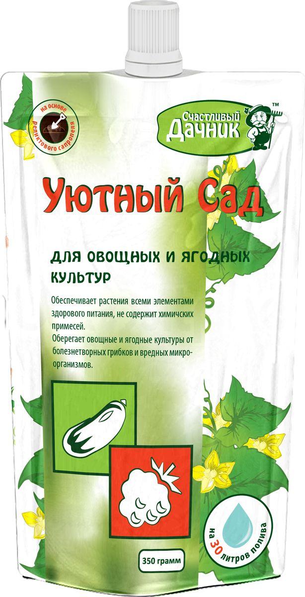"""Счастливый дачник """"Уютный сад"""" - универсальное органическое удобрение, созданное из реликтового озерного сапропеля. Содержит все необходимые почве и растениям макро и микроэлементы, в том числе железо, марганец, кальций и магний, биологически активные вещества и аминокислоты.Эффект применения:1. Обеспечивает растения всеми элементами здорового питания и обогащает почву органическими веществами.2. Содержит микроэлементы, необходимые для гармоничного роста листвы, придает листьям яркую и насыщенную окраску.Массовая доля питательных веществ, не менее: азот - 1,5%, фосфор водорастворимый - 8мг/кг, калий водорастворимый - 4мг/кг. Микроэлементы: марганец (Mn), железо (Fe), кальций (Ca), магний (Mg). Органического вещества 50-80%, (рНСОЛ) 35.Товар сертифицирован."""