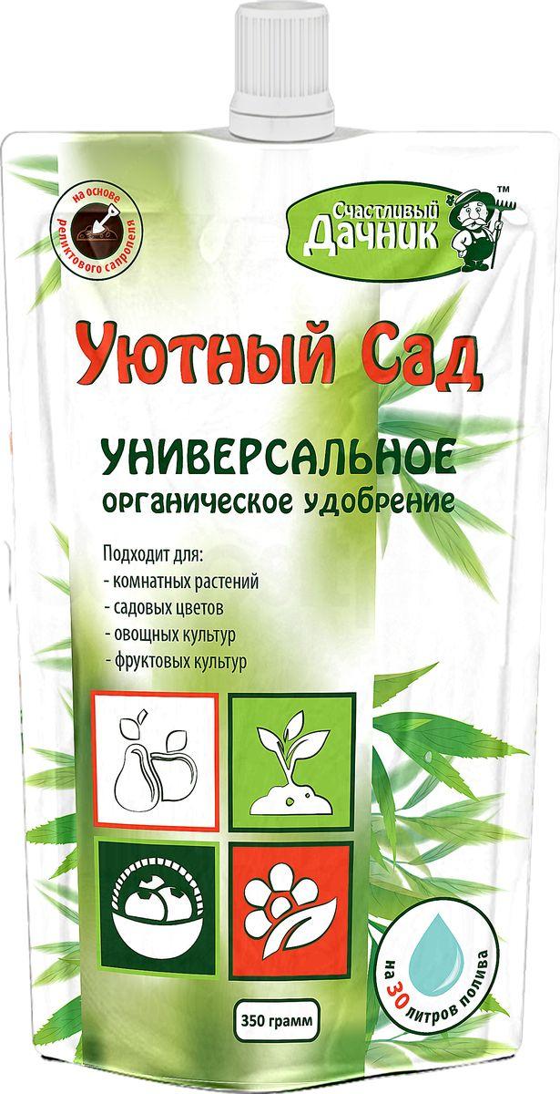 Удобрение Счастливый дачник Уютный сад, универсальное, органическое, 350 гУУуоУютный сад - универсальное органическое удобрение, созданное из реликтового озерного сапропеля.Содержит все необходимые почве и растениям макро и микроэлементы, в том числе железо, марганец, кальций и магний, биологически активные вещества и аминокислоты.ЭФФЕКТ ПРИМЕНЕНИЯ:1. Обеспечивает растения всеми элементами здорового питания и обогащает почву органическими веществами.2. Содержит микроэлементы, необходимые для гармоничного роста листвы, придает листьям яркую и насыщенную окраску.Рекомендации по использованию:Добавить 1 столовую ложку на 1 л воды, перемешать полученный раствор. Полученным раствором полить растение (расход раствора - как при обычном поливе).Назначение: для подкормок культурных растений.Массовая доля питательных веществ, не менее: азот-1,5%, фосфор водорастворимый-8мг/кг, калий водорастворимый-4мг/кг. Микроэлементы: марганец (Mn), железо (Fe), кальций (Ca), магний (Mg). Органического вещества 50-80%, (рНСОЛ)35.Класс опасности: 4 (малоопасный продукт); при попадании в глаза - промыть большим количеством воды, при необходимости - обратиться к врачу. При попадании внутрь организма - выпить несколько стаканов воды и обратиться к врачу. При работе использовать перчатки, после работы вымыть руки с мылом.Условия хранения: хранить в сухих закрытых помещениях, недоступных для детей и животных; хранить отдельно от продуктов питания при температуре от -25 оС до +25 оС.При замораживании и размораживании не теряет своих качеств.Срок годности удобрения: не ограничен.