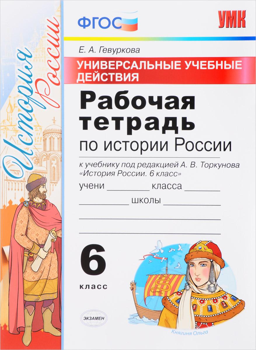 Рабочия тетрадь по истории и россии 6 класс 2018 решебник