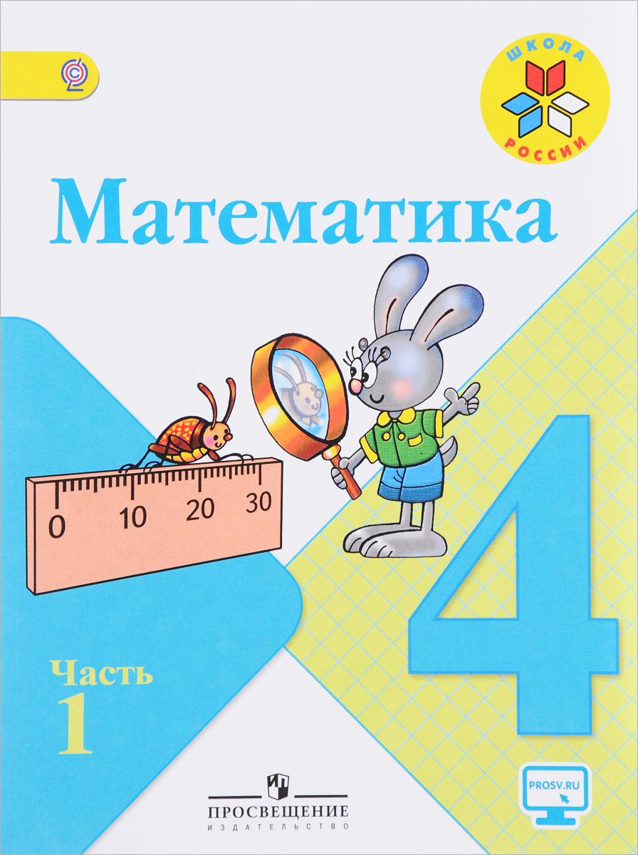 Математика. 4 класс. Учебник В 2 частях. Часть 1 математика 4 класс в 2 х частях часть 1 учебник фгос