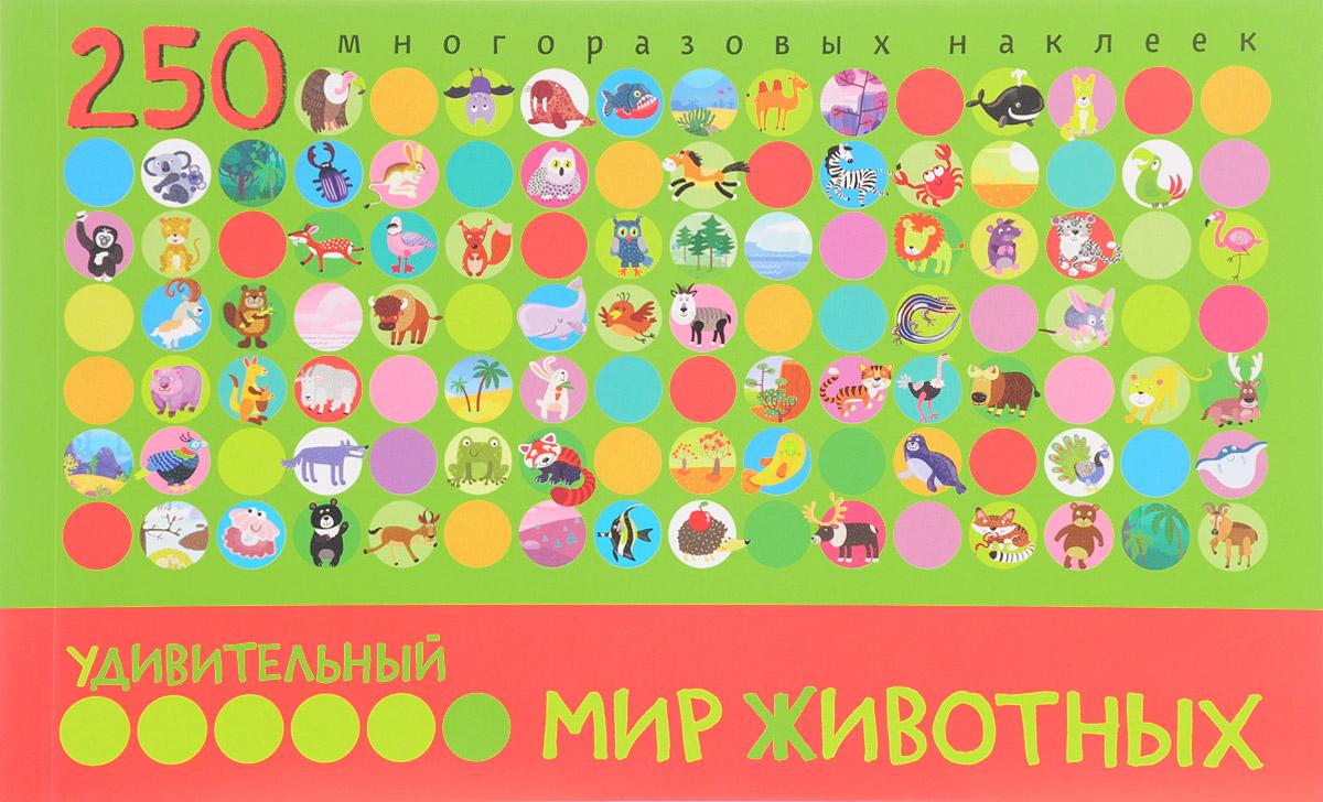Т. Минишева Удивительный мир животных. 250 многоразовых наклеек ISBN: 978-5-43151-108-0