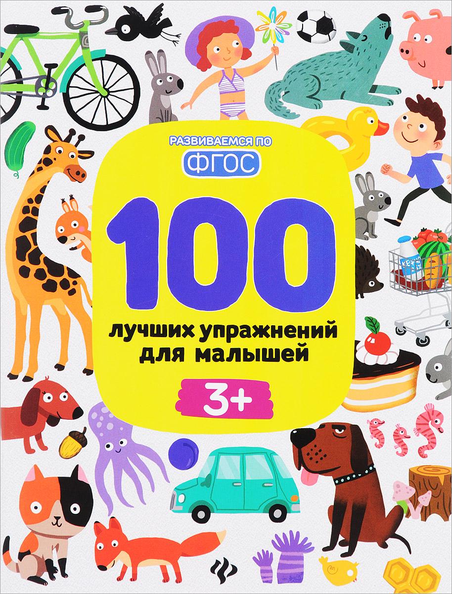 100 лучших упражнений для малышей. 3+