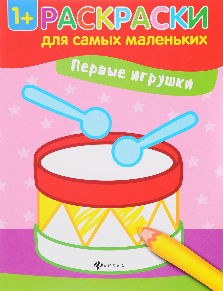 Первые игрушки. Раскраска ISBN: 978-5-222-29023-1