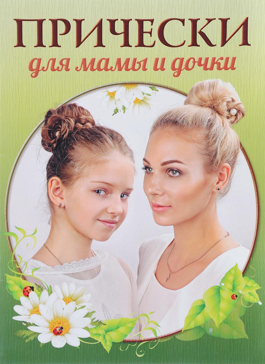 Десятки идей №3. Прически для мамы и дочки платья для мамы и дочки в спб