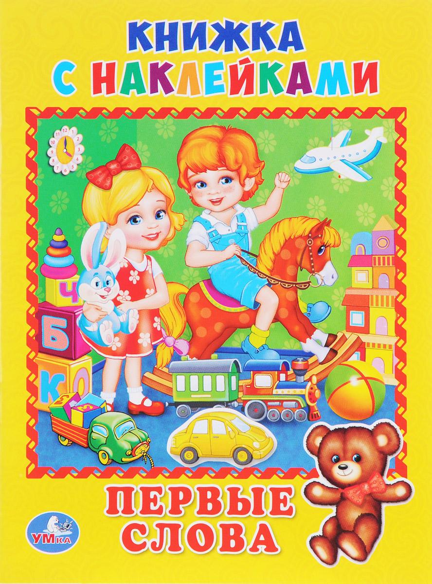 Кристина Хомякова Первые слова (+ наклейки) книга для детей clever мои первые слова веселые загадки