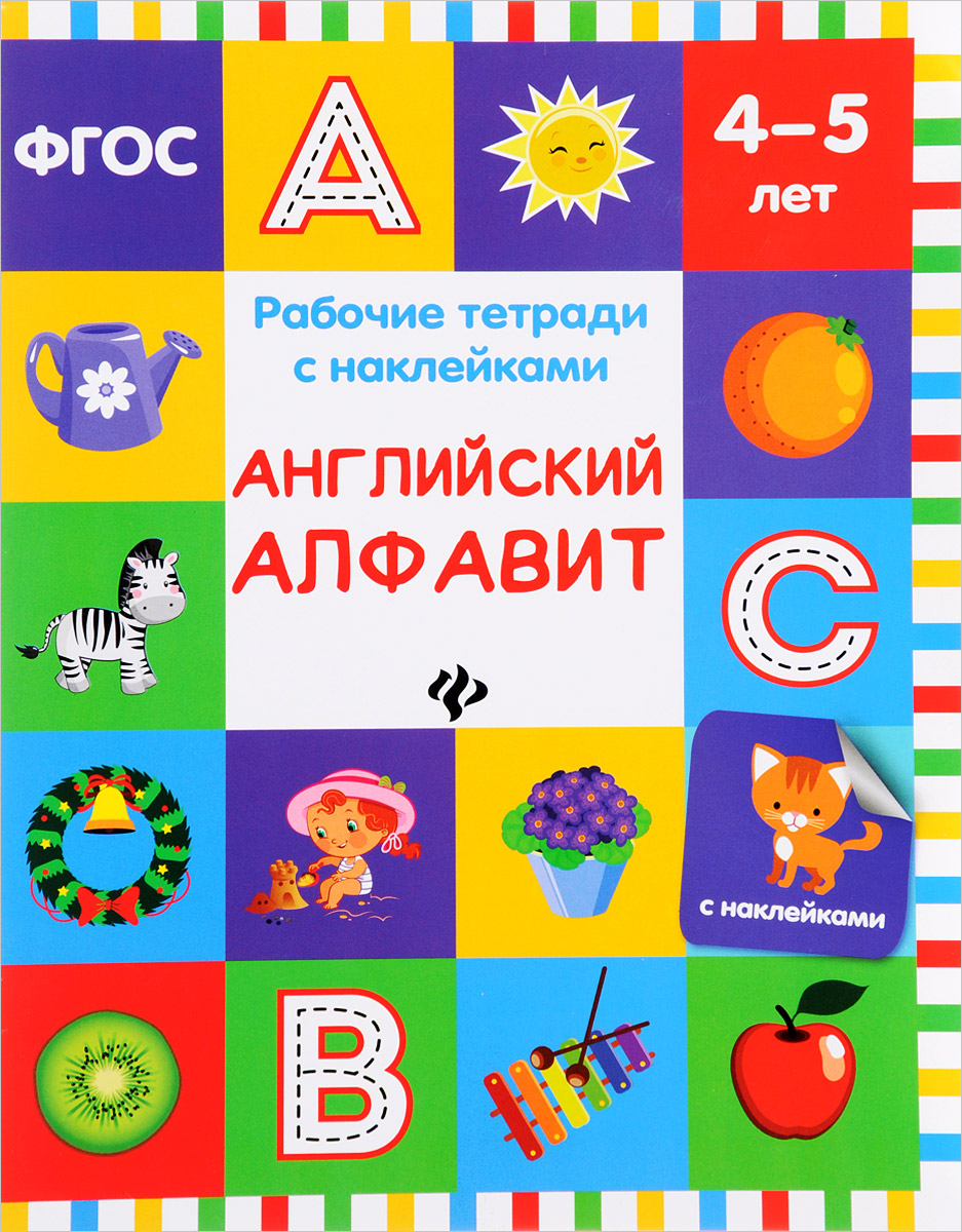 В. А. Белых Английский алфавит. Рабочая тетрадь. 4-5 лет