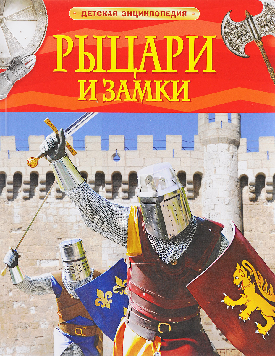Филип Стил Рыцари и замки
