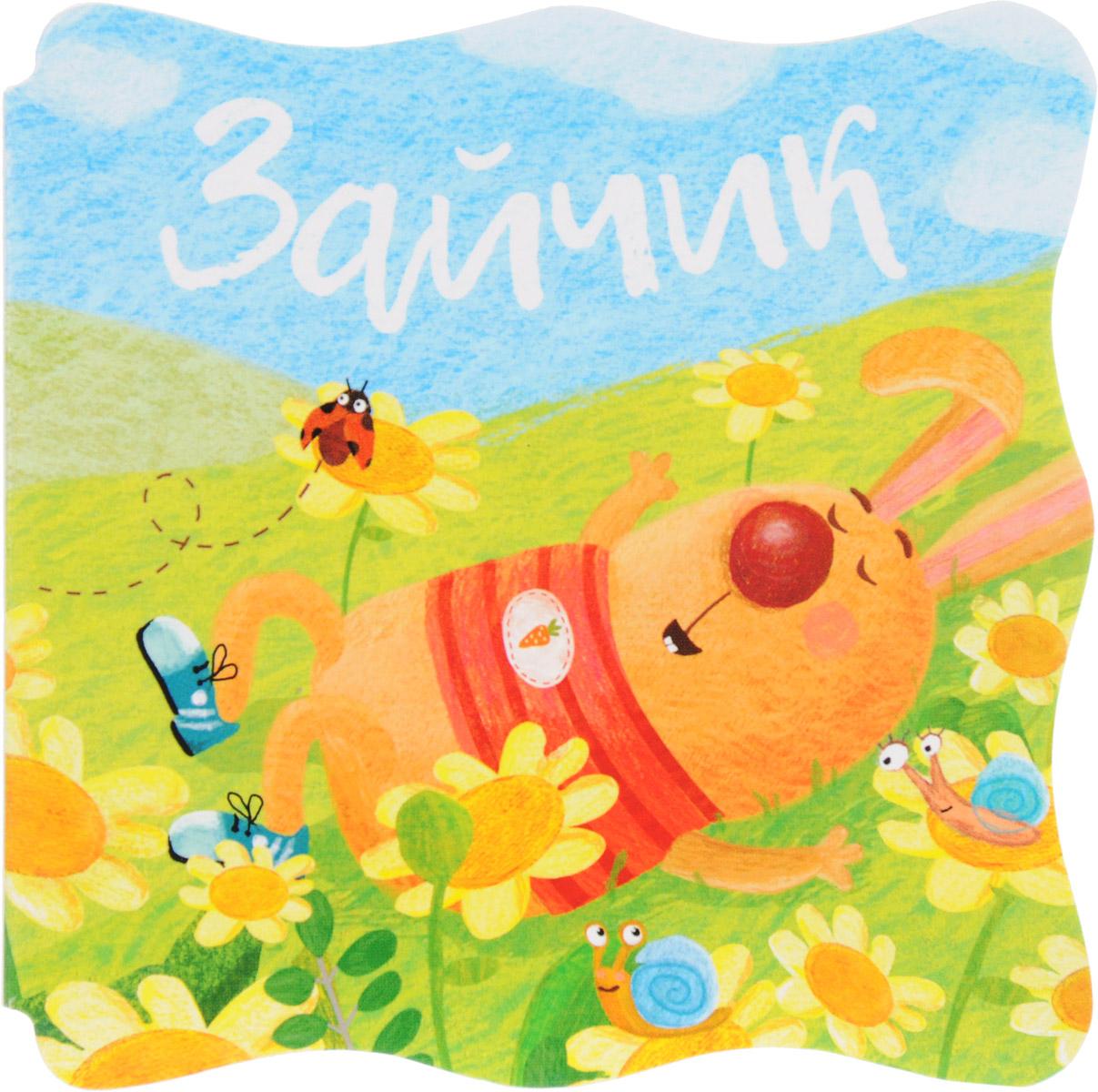 Зайчик Для детей дошкольного возраста предлагается красочно иллюстрированная...