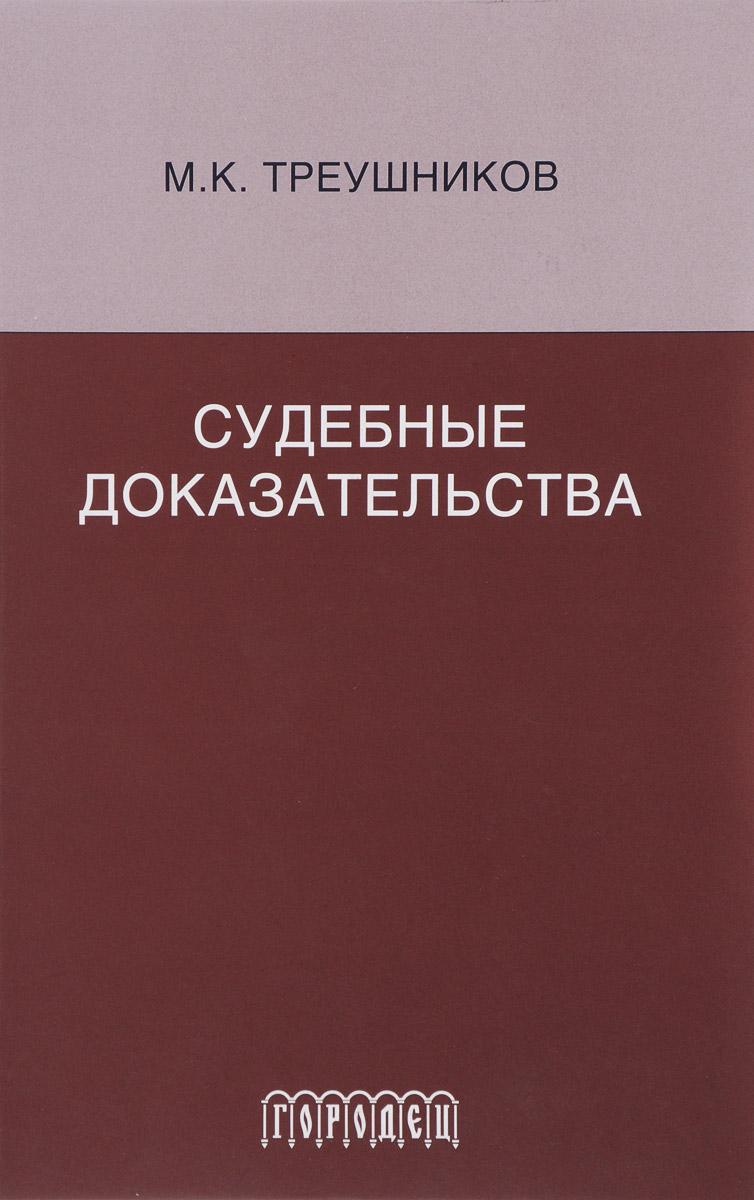 М. К. Треушников Судебные доказательства м к треушников судебные доказательства