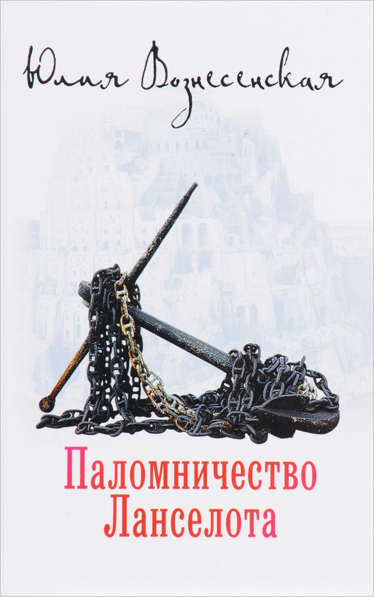 Юлия Вознесенская Паломничество Ланселота