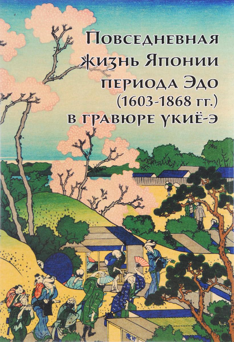 Анна Пушакова Повседневная жизнь Японии периода Эдо (1603-1868 годы) в гравюре укиё-э цена 2017