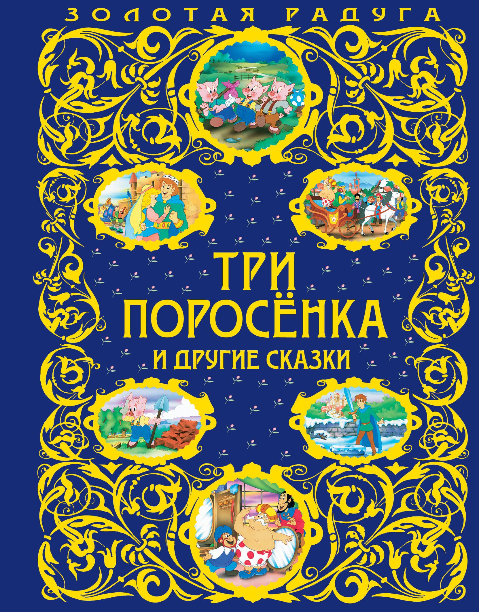 Три поросенка и другие сказки три поросенка и другие сказки книжка малышка