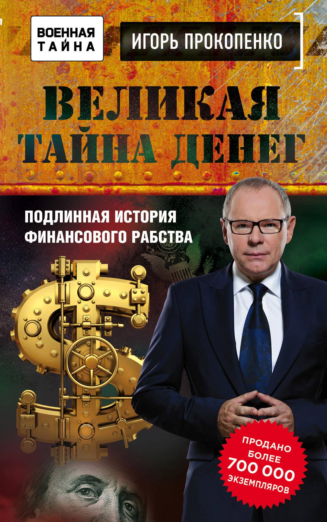 Великая тайна денег. Игорь Прокопенко