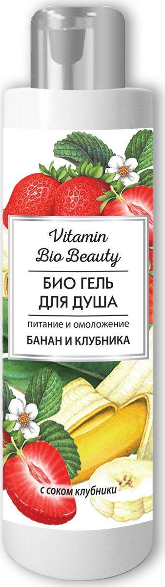 Vitamin Bio Beauty Гель для душа Банан и Клубника питание и увлажнение, 250 мл215-030-93846Vitamin Bio Beauty Гель для душа Банан и Клубника питание и увлажнение 250мл со 100% натуральными экстрактами мягко и нежно очищает кожу.Аромат сочной клубники с оттенком кремовой мякоти тропического банана сделает прием душа настоящим удовольствием. Натуральный сок клубники в составе геля смягчает, питает и омолаживает кожу с каждым купанием. Этот бананово-клубничный микс – поистине чудодейственное средство для сохранения молодости и роскошного ухода за кожей!