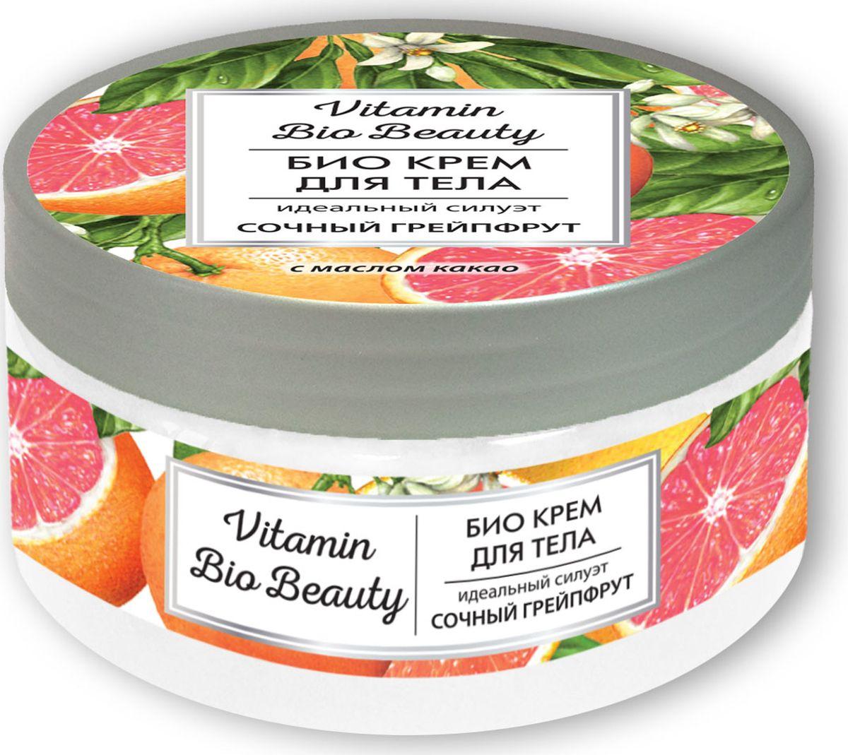 Vitamin Bio Beauty Крем для тела сочный грейпфрут идеальный силуэт, 250 мл215-030-93861Vitamin Bio Beauty Крем для тела сочный грейпфрут идеальный силуэт 250мл с освежающим и тонизирующим ароматом грейпфрута способствует улучшению контуров тела, дарит длительное ощущение увлажненности и комфорта. Натуральные цитрусовые экстракты в составе крема обладают мощным подтягивающим действием. Масло какао отлично питает и увлажняет, делая кожу упругой, гладкой и сияющей. Аромат грейпфрута вызывает чувство эйфории, он полезен для придания тонуса. Крем «Сочный грейпфрут» - источник красоты Вашей кожи.