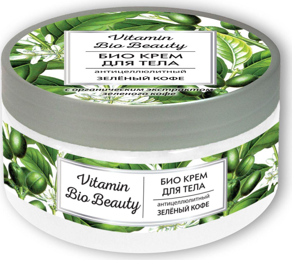 Vitamin Bio Beauty Крем для тела зеленый кофе антицеллюлитный, 250 мл215-030-93863Vitamin Bio Beauty Крем для тела зеленый кофе антицеллюлитный 250мл обогащен органическим экстрактом зеленого кофе, который способствует повышению упругости кожи и предупреждает появление целлюлита. Ценное масло ши увлажняет и питает, способствует продлению молодости кожи. Экстракт апельсина активизирует синтез коллагена, укрепляет и подтягивает кожу. Крем быстро впитывается, не оставляя на коже липкой пленки. Пусть Ваша кожа всегда будет красивой, подтянутой и упругой!