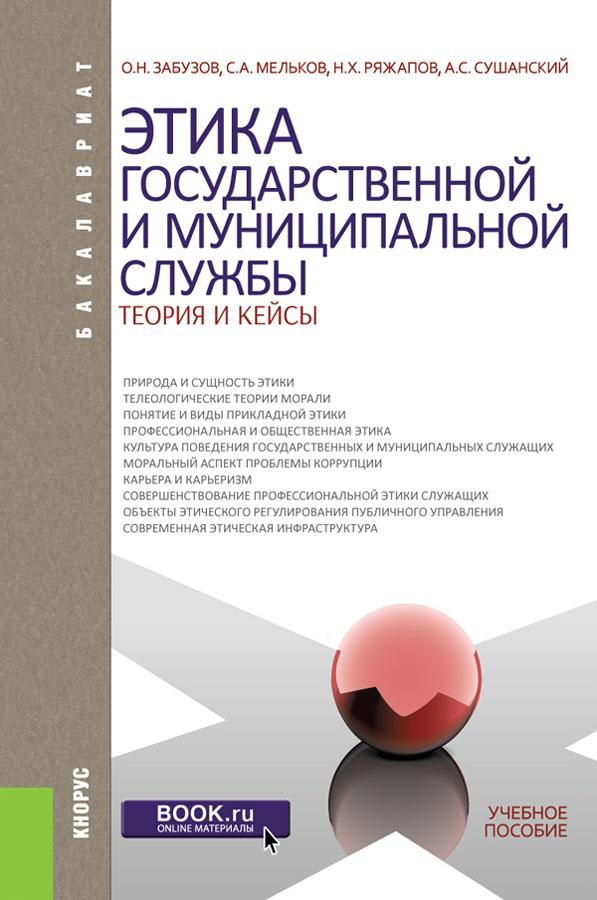 Этика государственной и муниципальной службы: теория и кейсы  (для бакалавров)