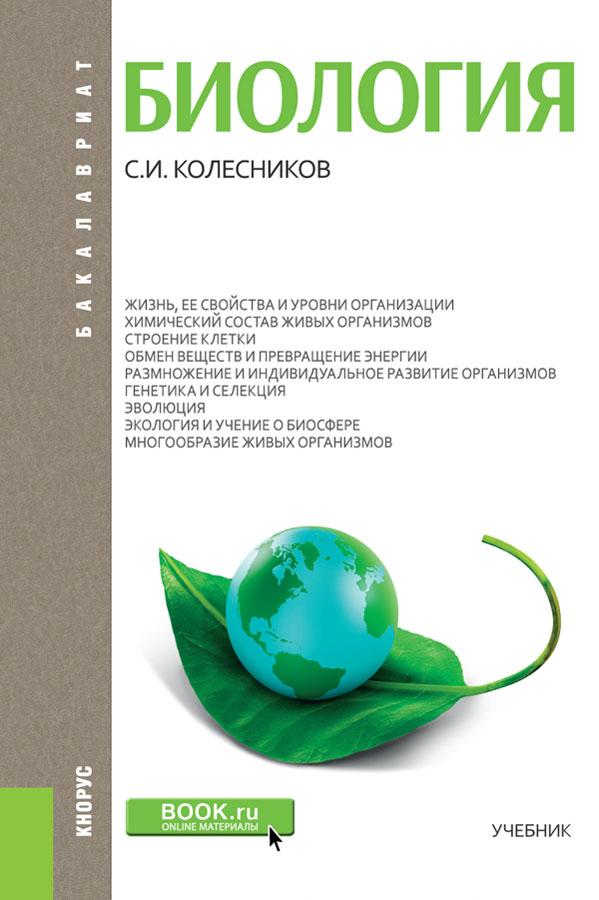 Колесников С.И. Биология (для бакалавров)