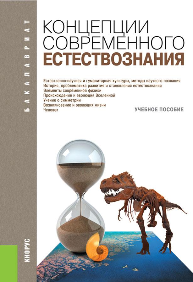 Концепции современного естествознания (для бакалавров). Самыгин С.И. под ред. и др.