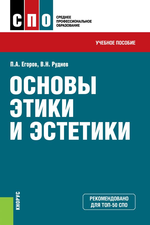 Основы этики и эстетики (для СПО)