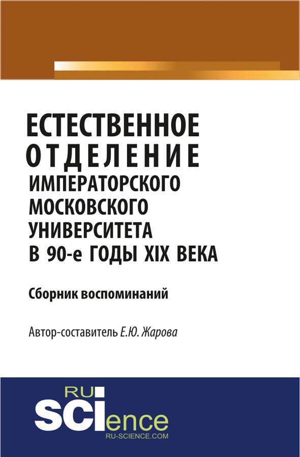 Естественное отделение Императорского Московского уни-верситета в 90-е годы XIX века. Сборник воспоминаний