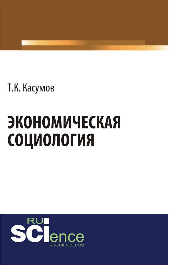 Т. К. Касумов Экономическая социология радаев в юдин г классика новой экономической социологии