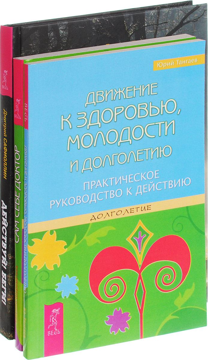 Движение к здоровью. Сам себе доктор. Действуй! Беги! (комплект из 3 книг). Юрий Тангаев, Евгений Шереметьев, Дмитрий Сафиоллин