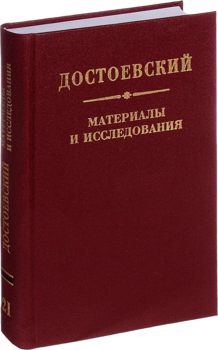 Фото Достоевский. Материалы и исследования. Том 21