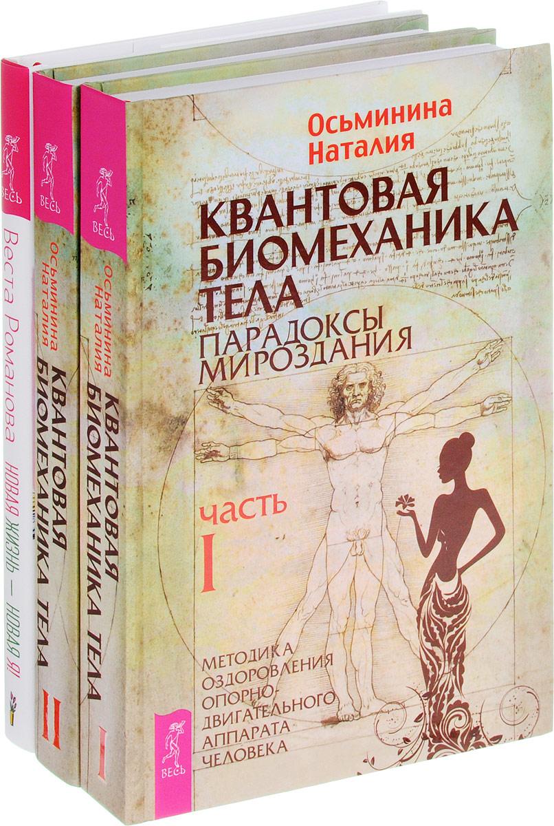 Квантовая биомеханика тела 1, 2. Новая жизнь (комплект из 3 книг)