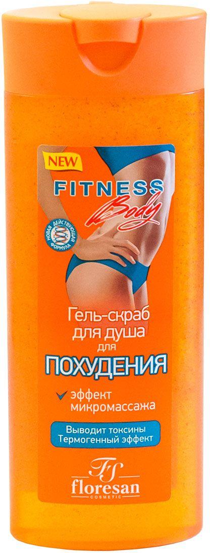 Floresan Фитнес Body Гель-скраб для душа для похудения, эффект микромассажа, 250 мл hempz гель для душа с ганатом pomegranate body wash 250 мл