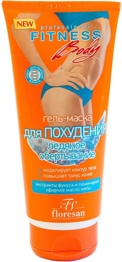 Floresan Фитнес Body Гель-маска для похудения Ледяное обертывание, 200 мл66-Ф-1-59Floresan Фитнес body Гель-маска для похудения Ледяное обертывание 200 мл предназначено для моделирования фигуры и быстрого мгновенного лифтинга. Благодаря высокой концентрации ментола и эфирного масла мяты достигается эффект резкого и продолжительного охлаждения кожи. Результатом является мощный дренажный отток жидкости и шлаков из кровеносных и лимфатических сосудов подкожного жирового слоя. Комплекс минералов и экстракта морских водорослей насыщает кожу в проблемных областях микро- и макроэлементами. Регулярное использование процедуры Ледяное обертывание позволит обеспечить эффективное похудение, уменьшит отечность и дряблость кожи, сделает ее поверхность ровной и гладкой.
