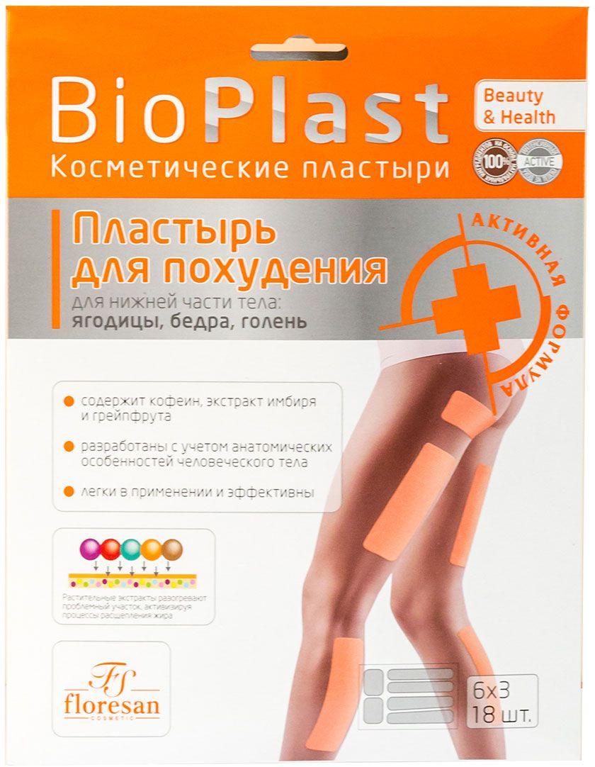 Floresan Bio Plast Пластырь для похудения для нижней части тела: ягодицы, бедра, голень, 35 г66-Ф-7-188Floresan BIO PLAST Пластырь для похудения для нижней части тела: ягодицы, бедра, голень. Разработан с учетом анатомических особенностей человеческого тела, легки в применении, безопасны и эффективны в борьбе за красивое тело. Растительные экстракты, входящие в состав пластыря разогревают проблемный участок, активизируя процессы расщепления жира. Пластырь локально воздействует на проблемные зоны, сжигая жир и уменьшая объемы тела, моделируя силуэт. Эффективно подтягивает, восстанавливает упругость и эластичность кожи. Использование косметических пластырей для похудения сделает ваш силуэт стройным и подтянутым.