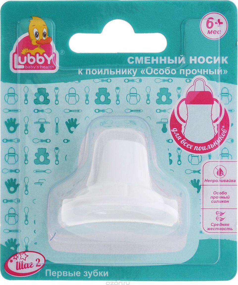 Lubby Сменный силиконовый носик к поильнику Твердый от 6 месяцев
